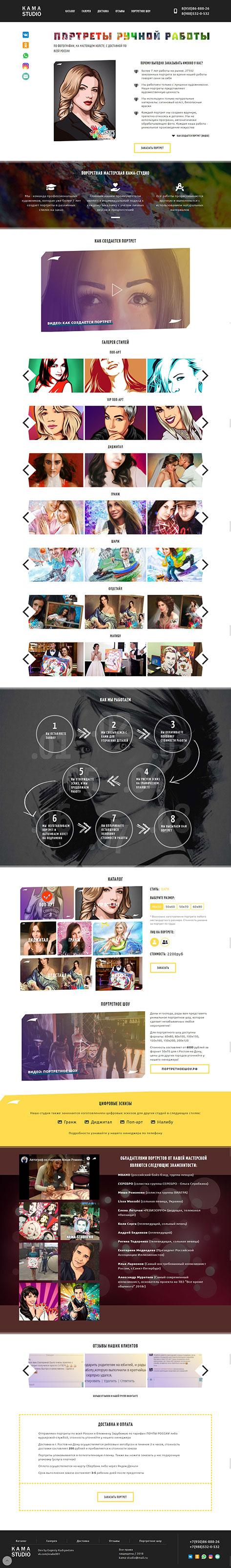 Сайт проекта kama-studio - создание портретов по фото