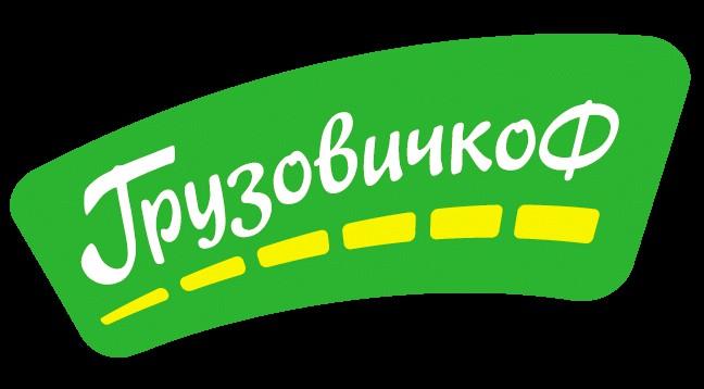 Внутренние проекты развития в ГК Такосвичкоф и Грузовичкоф