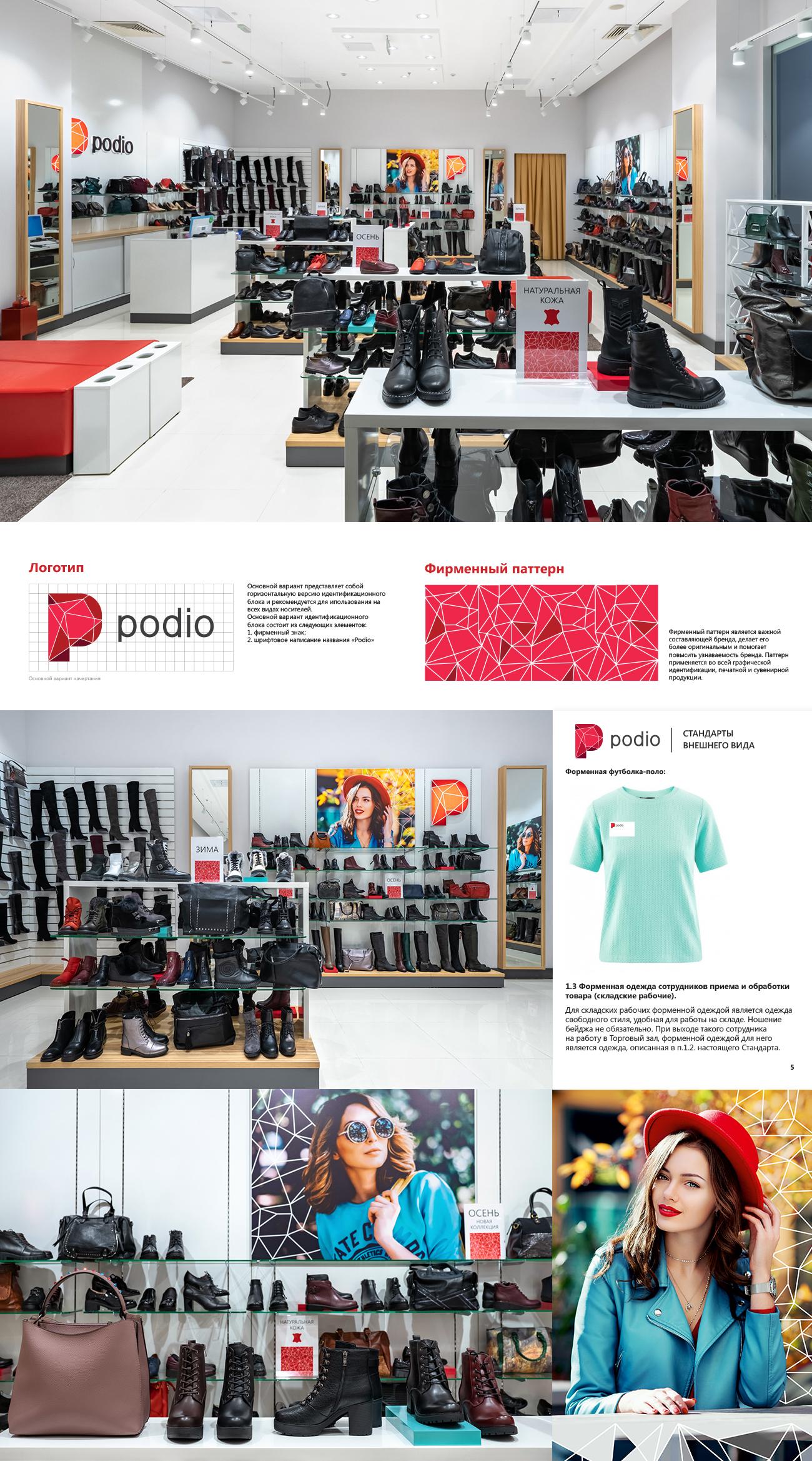 Podio. Разработка фирменного стиля