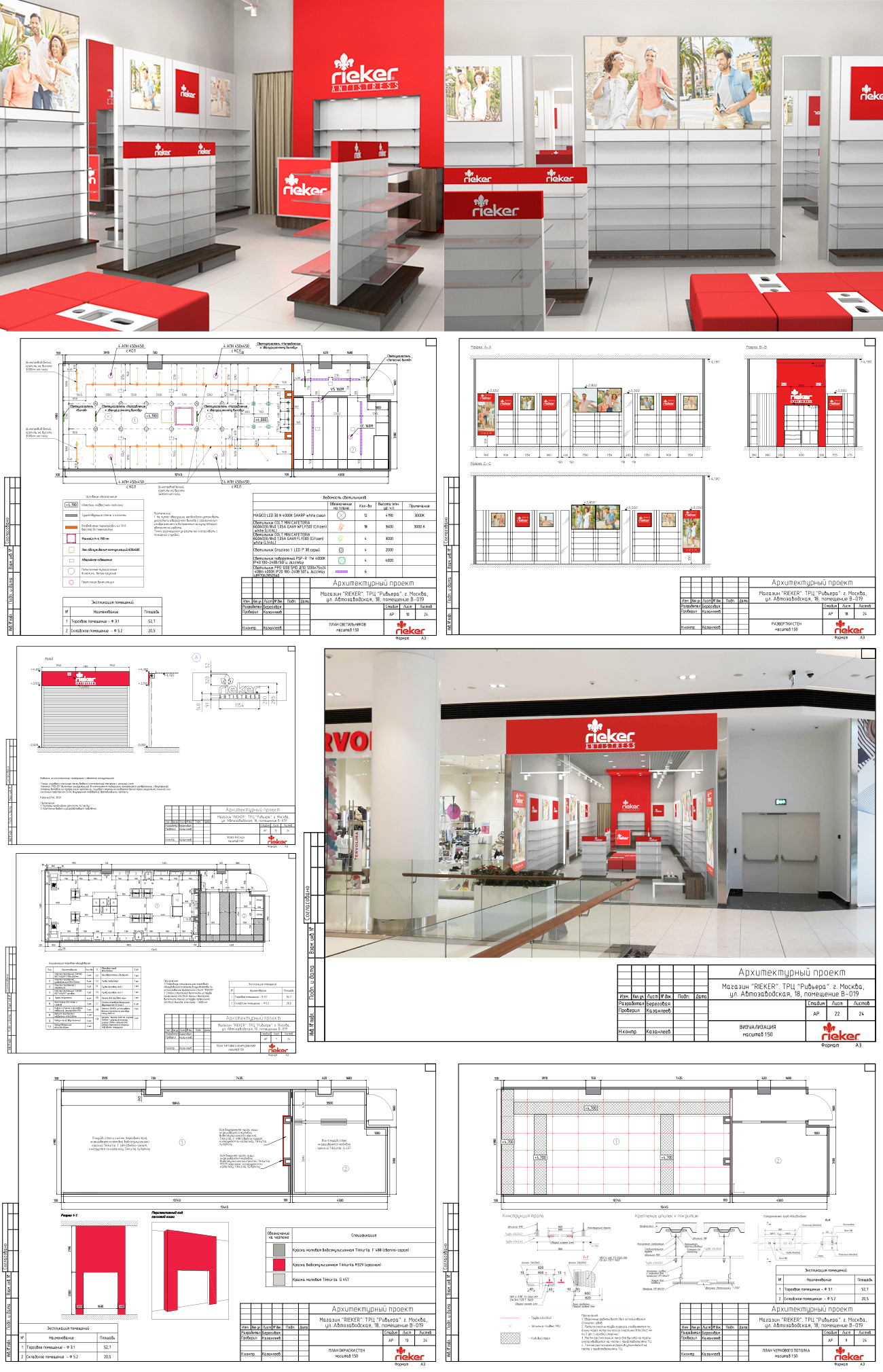 Rieker. Архитектурный проект магазина
