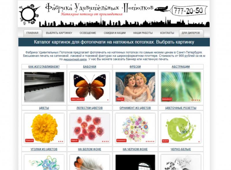 стенки сайт для выбора картинок фотопечати рекомендую