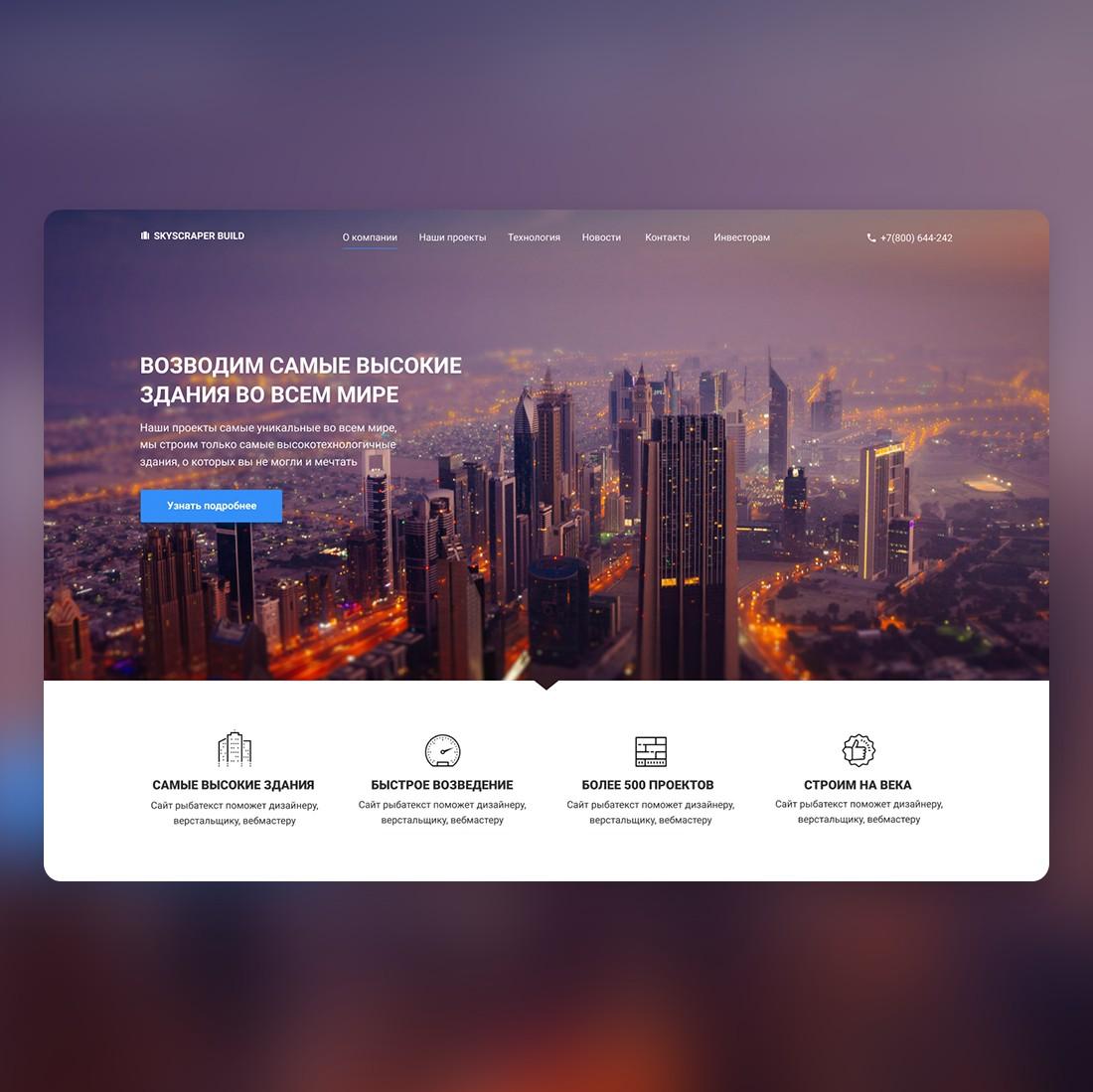 Сайты американских сайтов строительных компаний сайт белорусская лесная компания