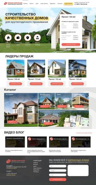 """Сайт для строительной компании """"Первая каркасная"""""""
