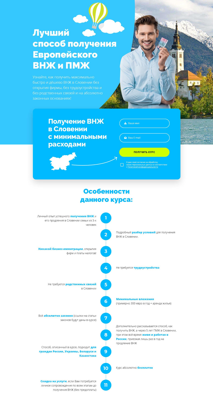 Вид на жительство в Словении