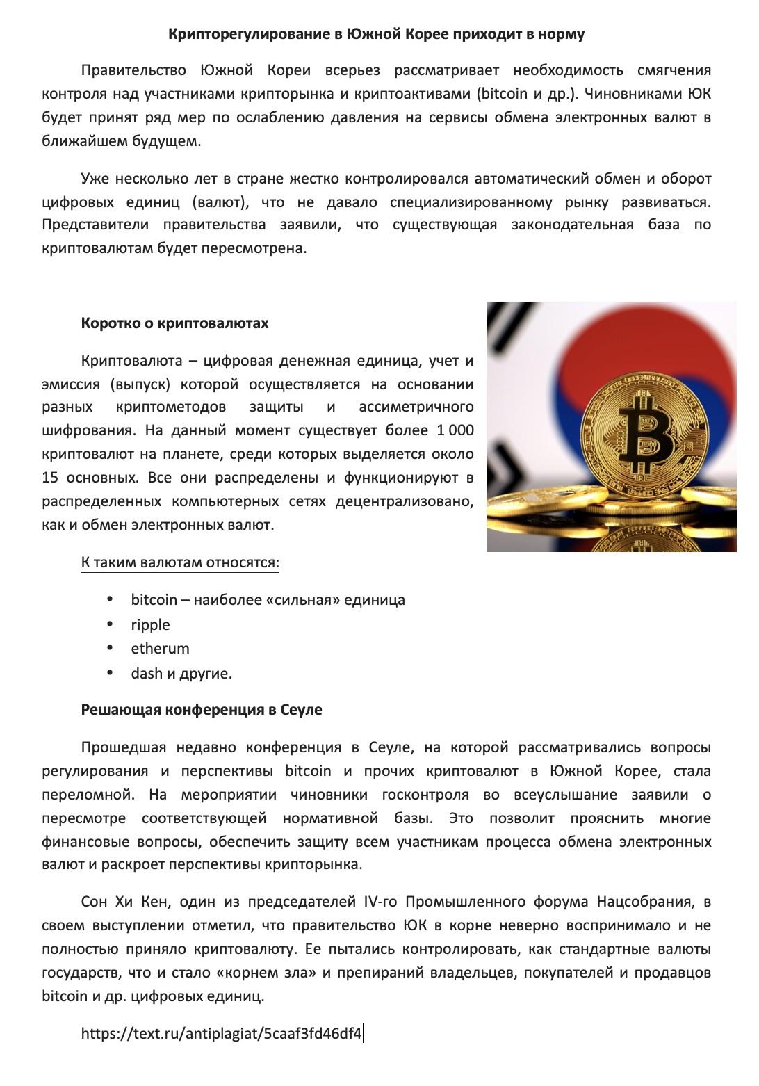 Еженедельные статьи для пункта обмена электронных валют