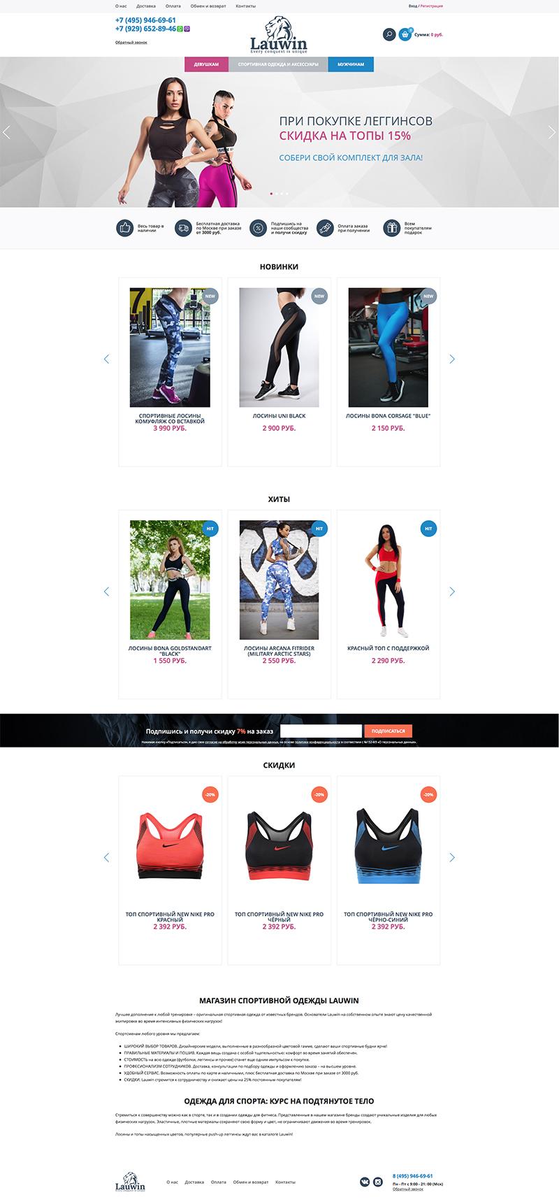f25fa0ca398e Интернет-магазин спортивной одежды LauWin - Фрилансер Первый ИТ ...