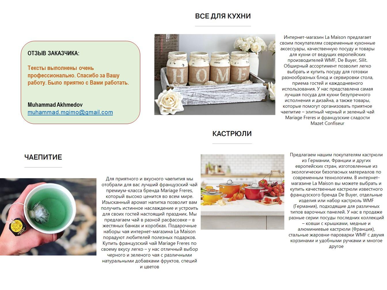 SEO-описания разделов и товаров для ИМ