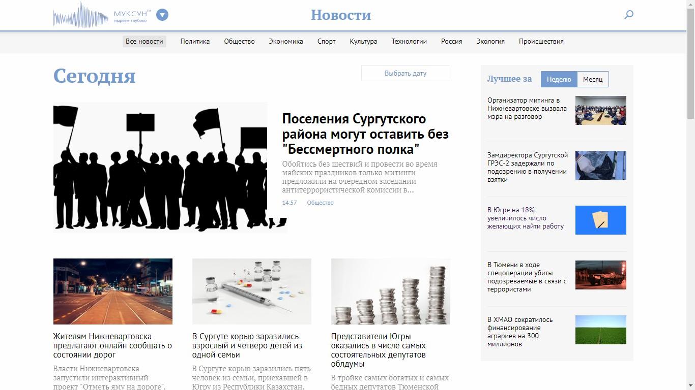 Выпускающий редактор информационного агентства «Муксун.fm»