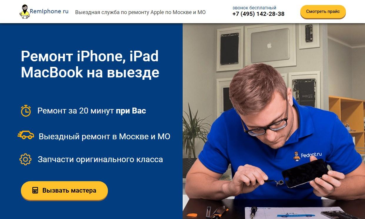 Сайт по ремонту электроники