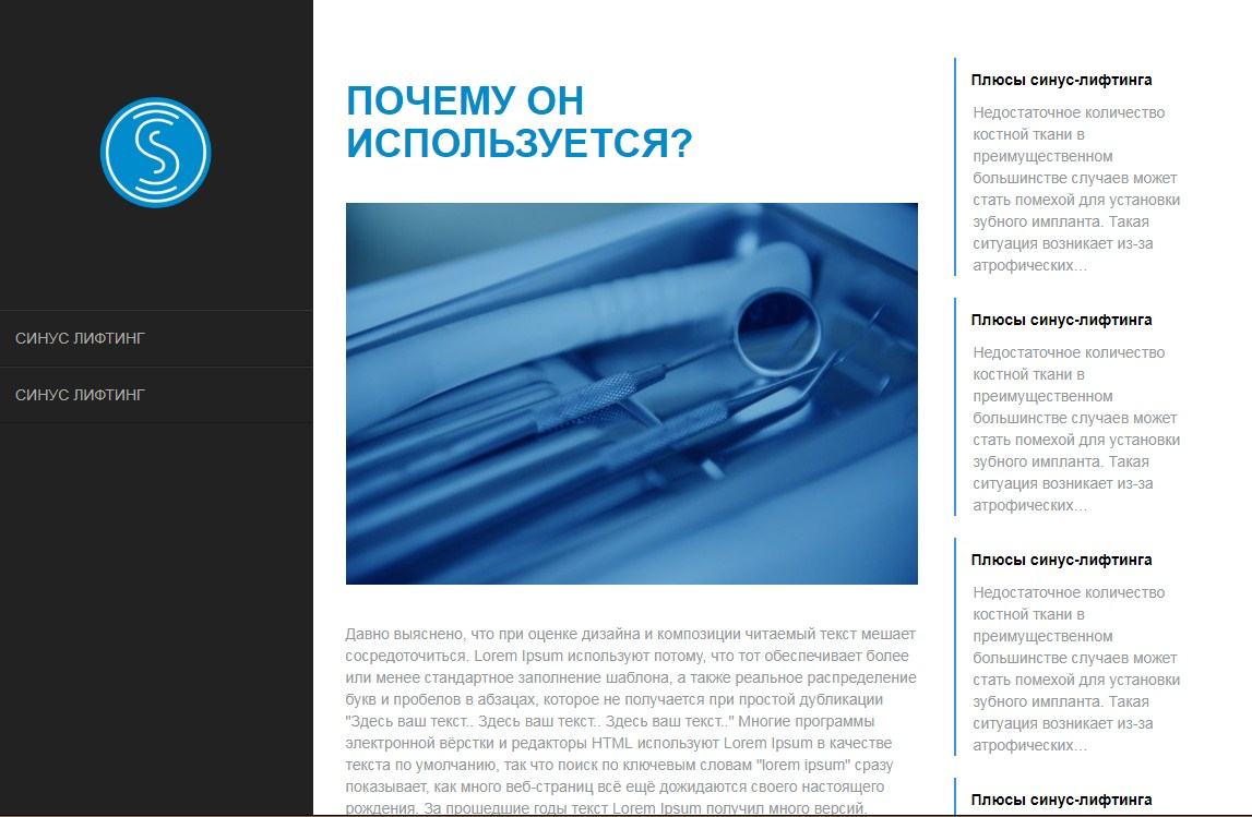 Разработка сайта для клиники