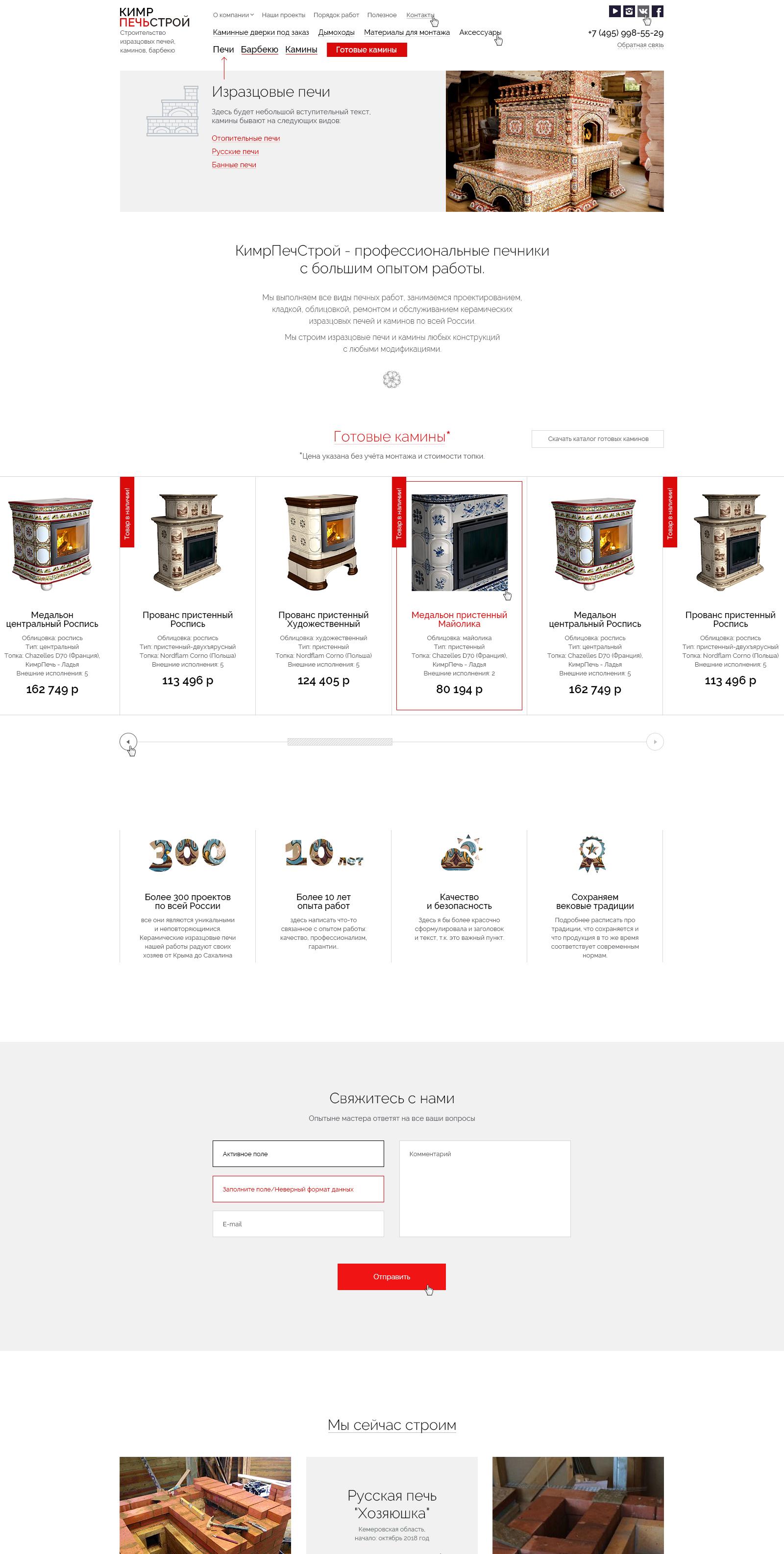 Редизайн сайта КимрПечьСтрой