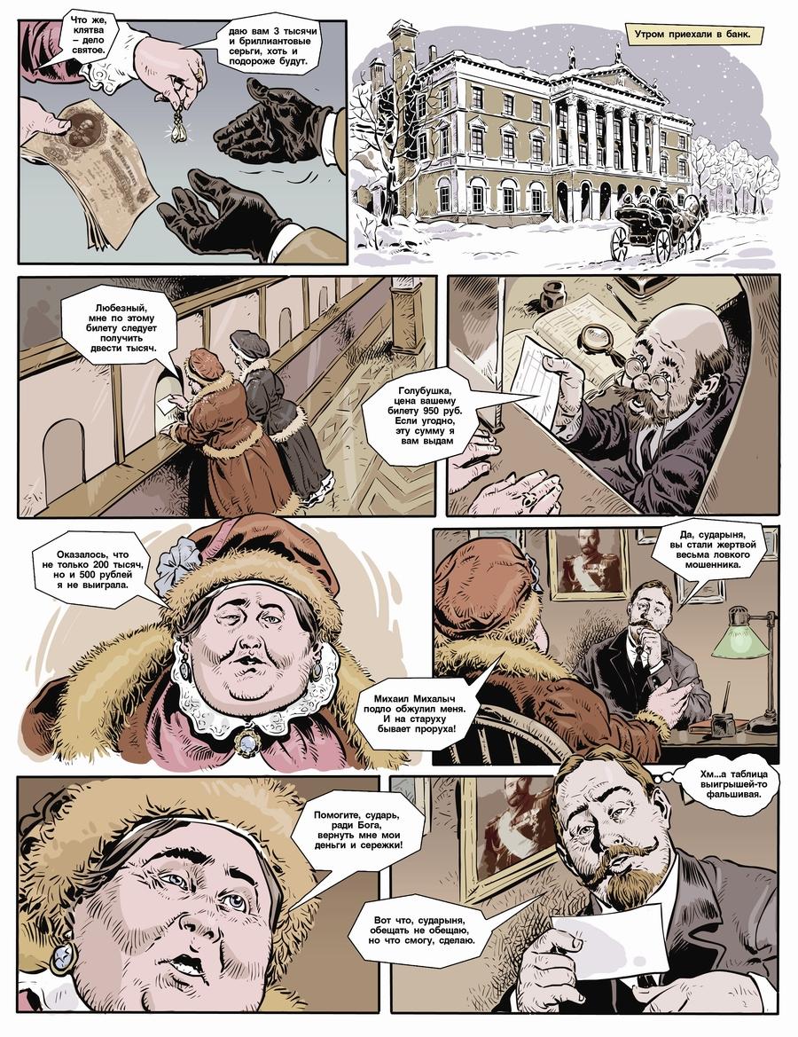 Отрывок комикса