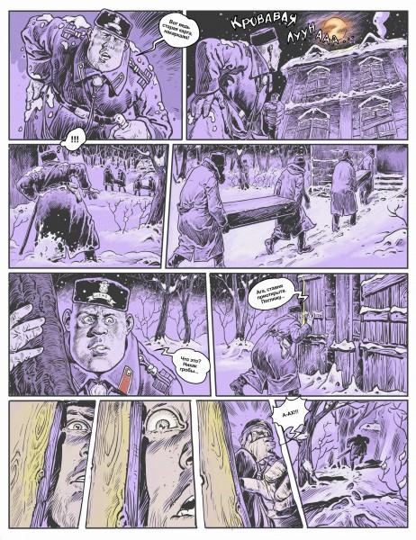 Отрывок комикс-детектива