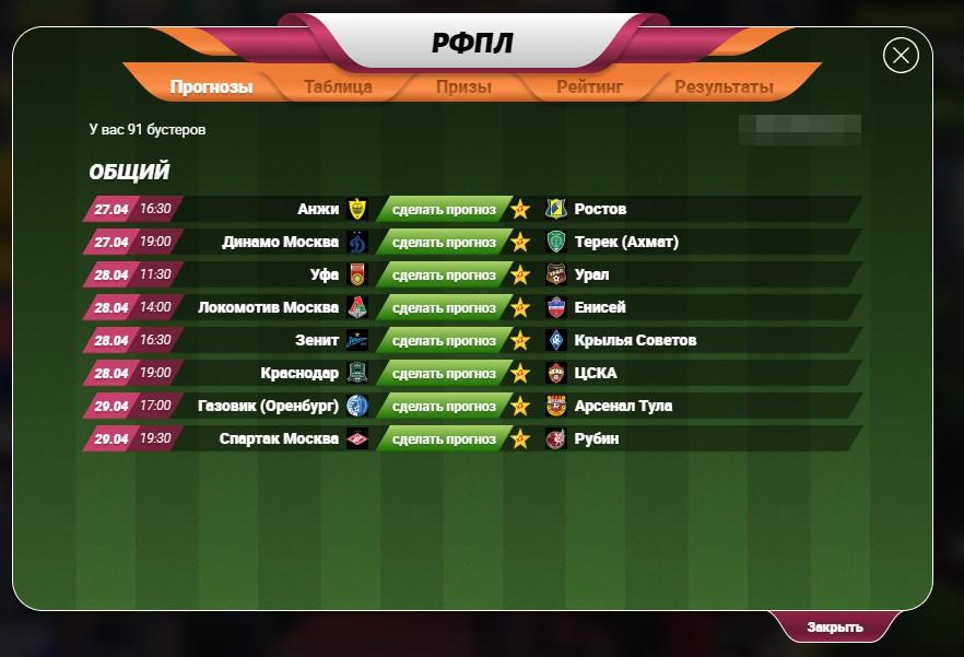 Конкурс футбольных прогнозов