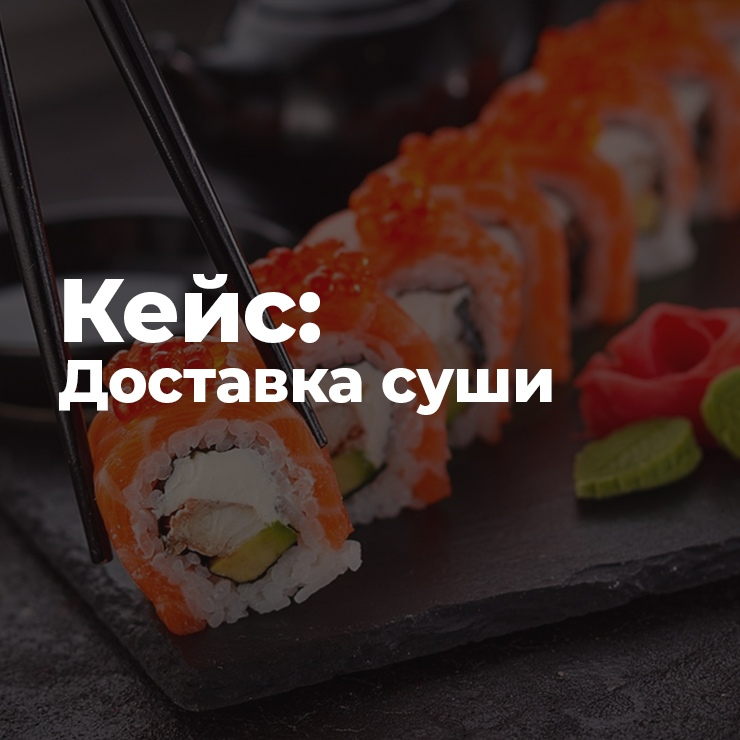 Fresh Sushi | Интернет-кафе, доставка суши.