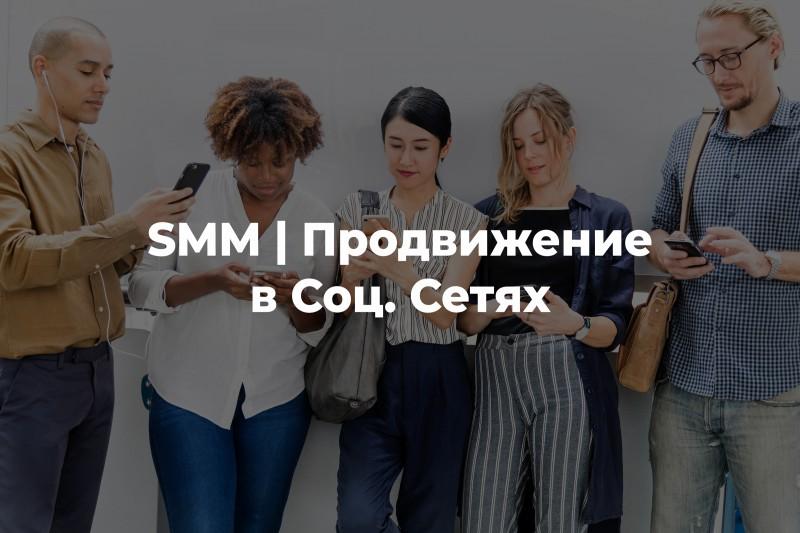 SMM | Продвижение в Соц. Сетях