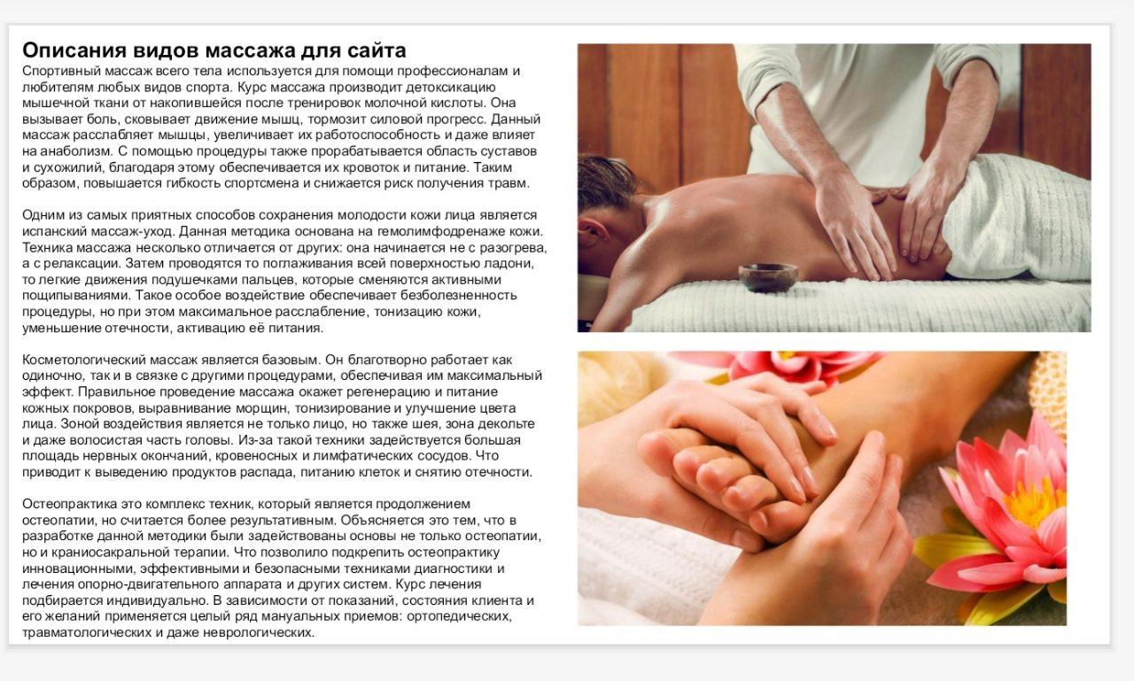 Фриланс массаж удалённая работа вакансии калужская область