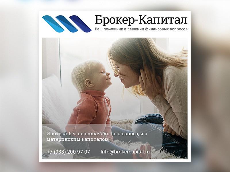 """Разработка баннеров и логотипа для """"Брокер капитал"""""""