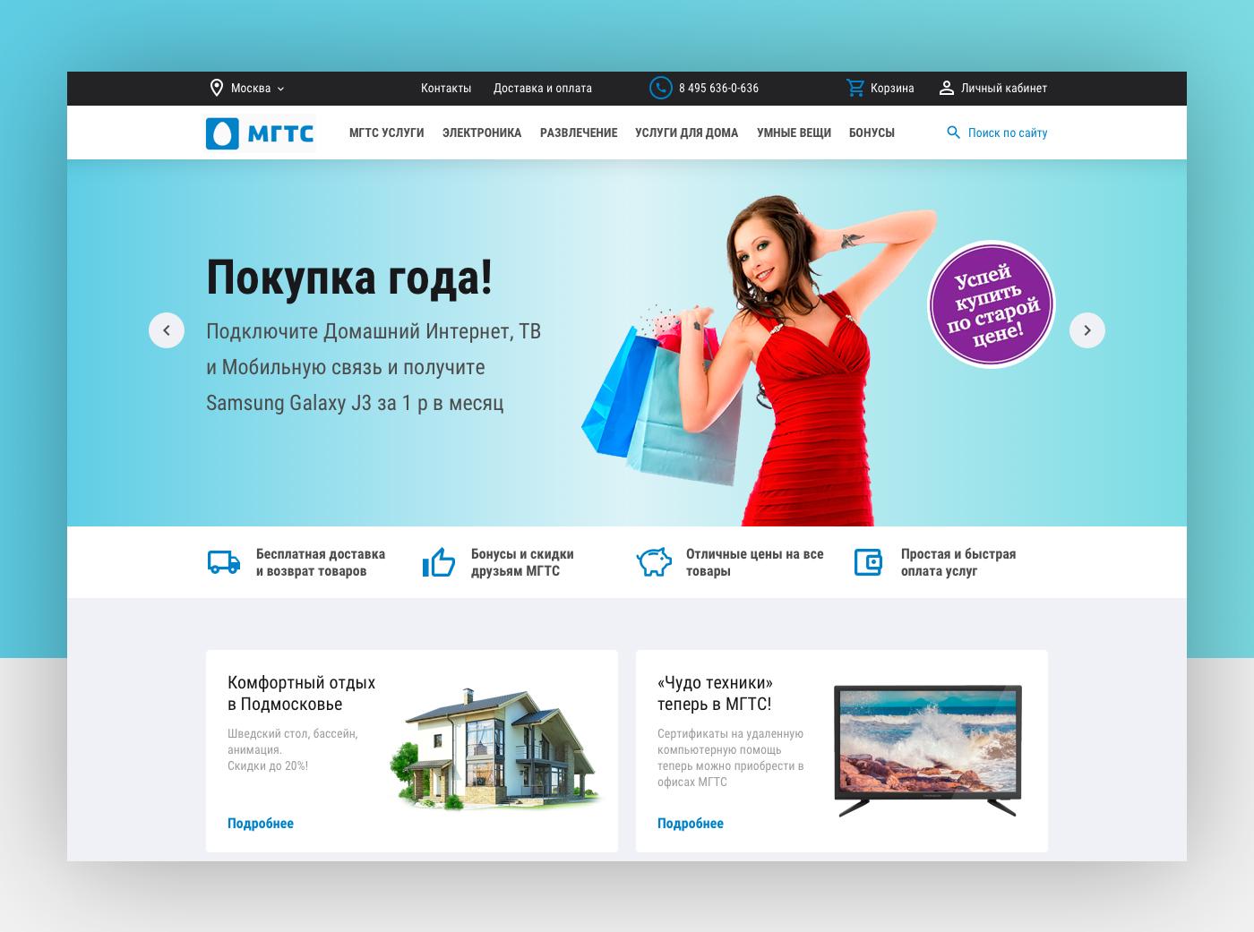 Marketplace МГТС