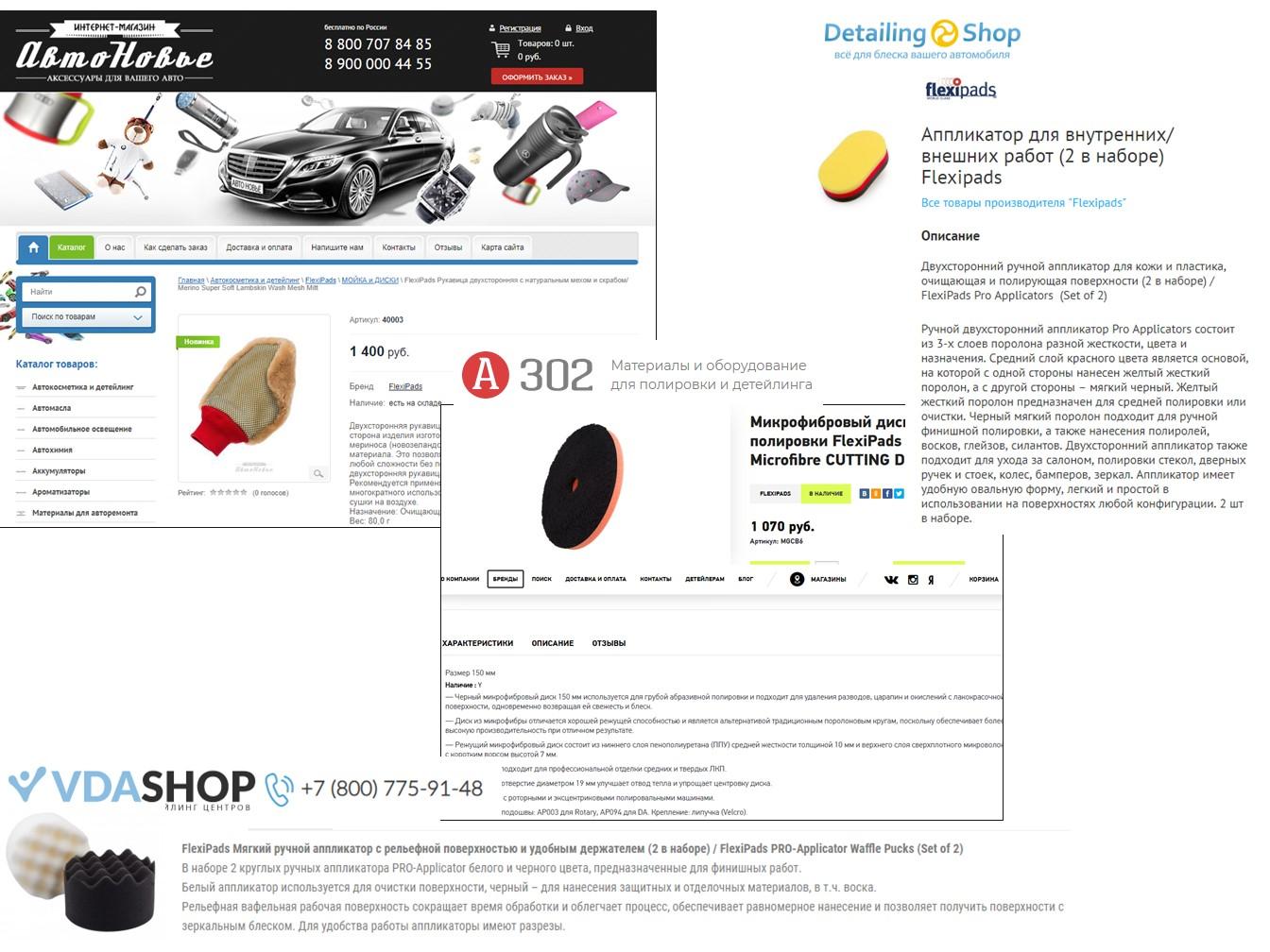 Описания товаров для детейлинга бренда FLEXIPADS