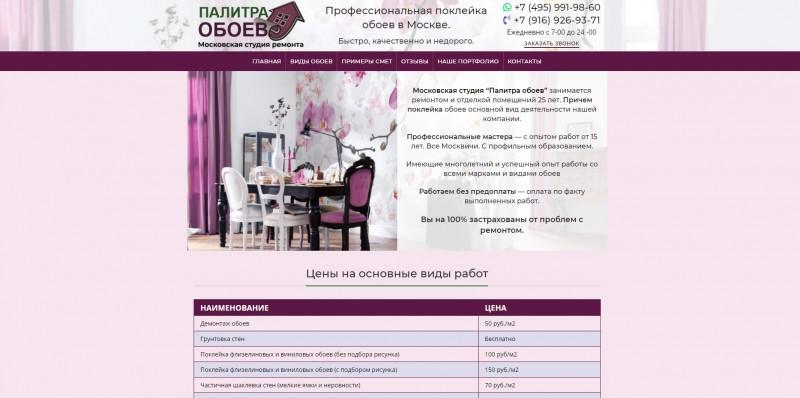 Сайт-визитка поклейка обоев в Москве