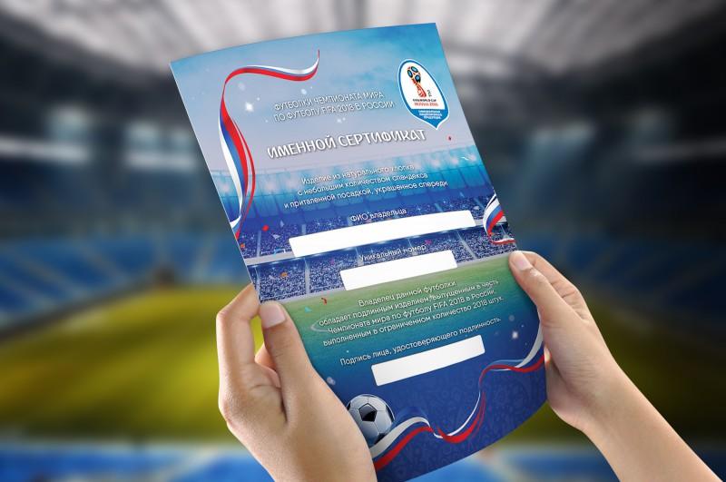 Сертификат Fifa