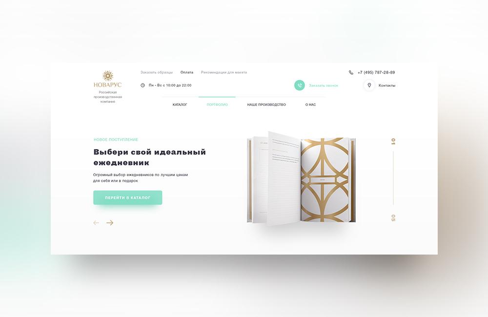 Разработка сайта производителя печатной продукции. Москва