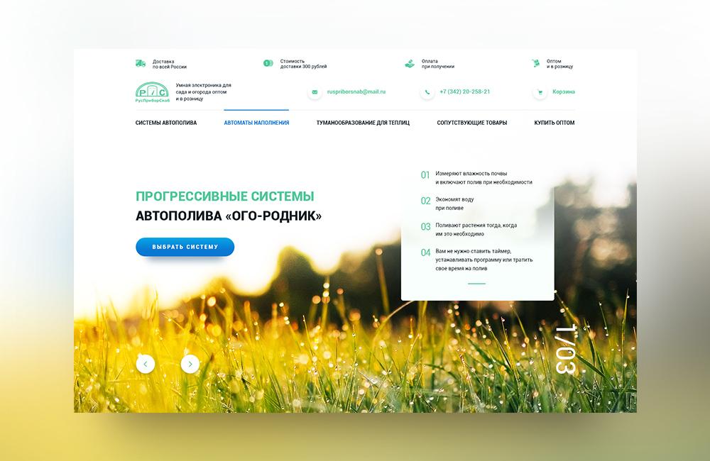 Редизайн корпоративного сайта. Пермь