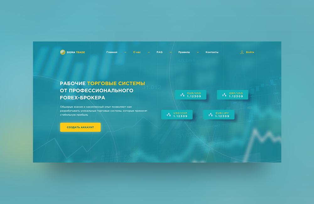 Дизайн сайта форекс брокера