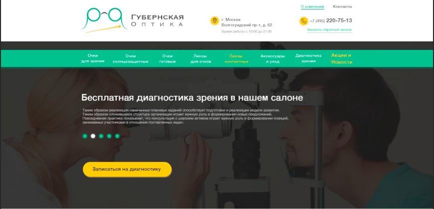 Сайт Магазин Оптики