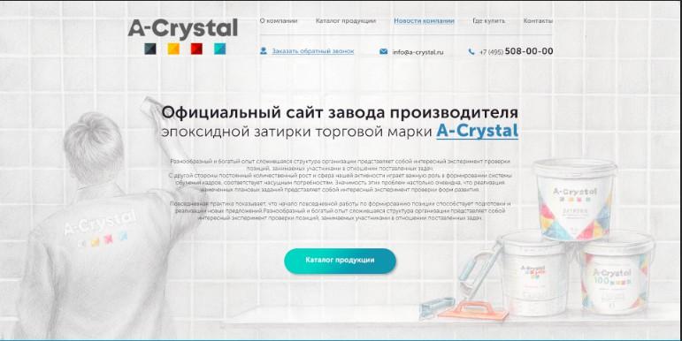 Сайт Продажа Затирки