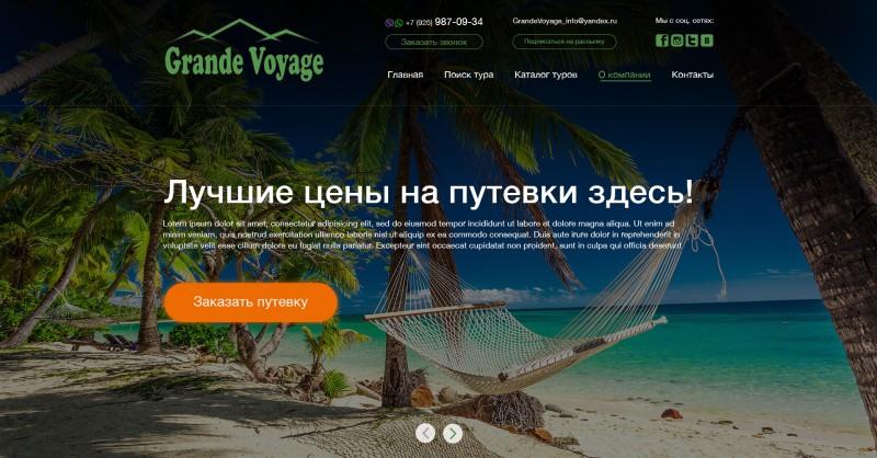 Сайт Тур агентство