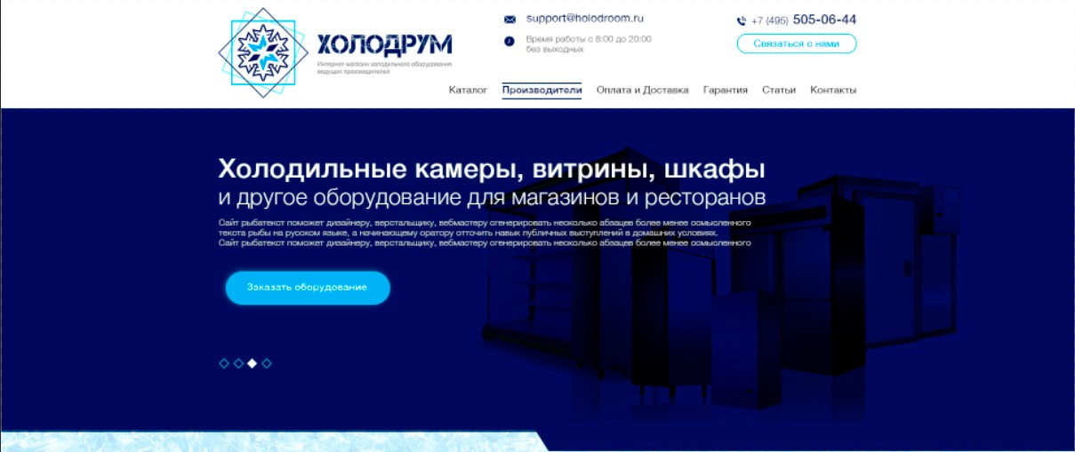 Сайт Холодрум