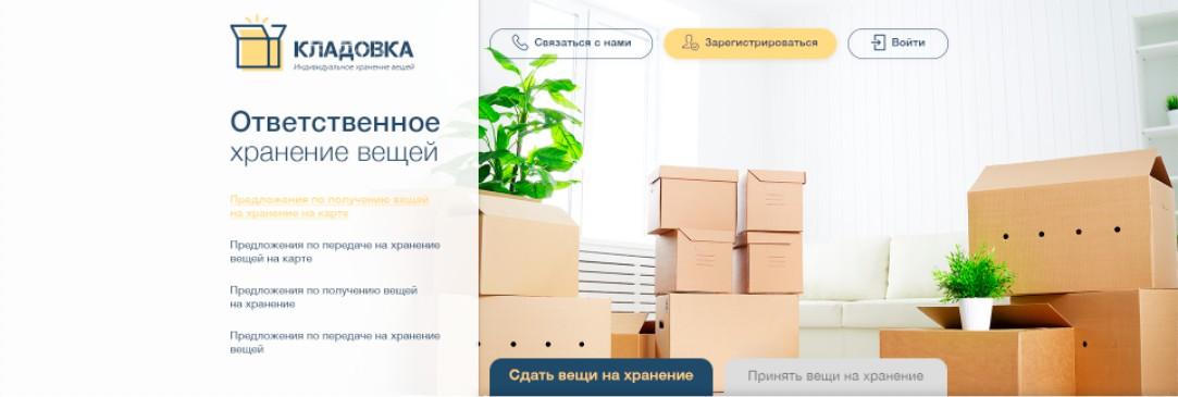 Сайт Кладовка