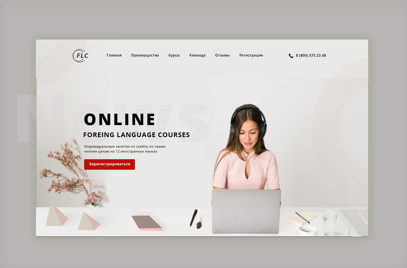 Online foreing language courses/Онлайн курсы иностранных языков