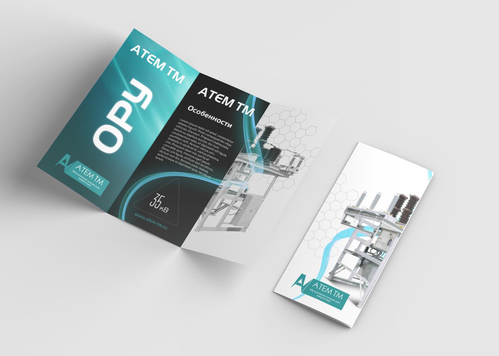 Рекламная брошюра оборудования