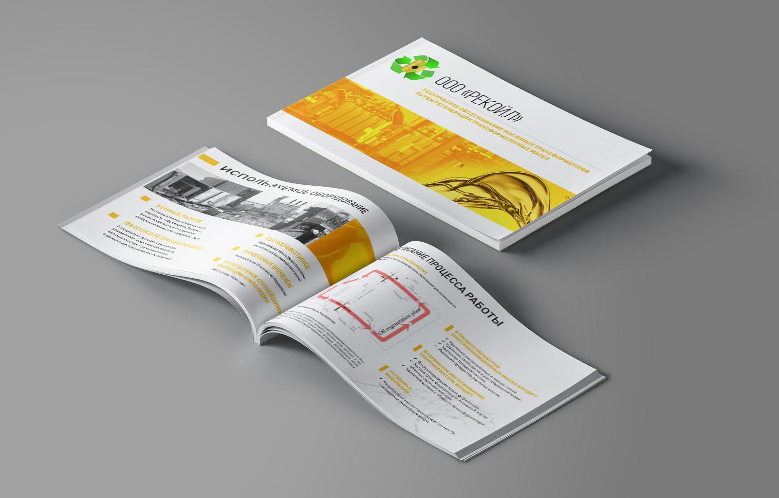 Рекламная брошюра компании