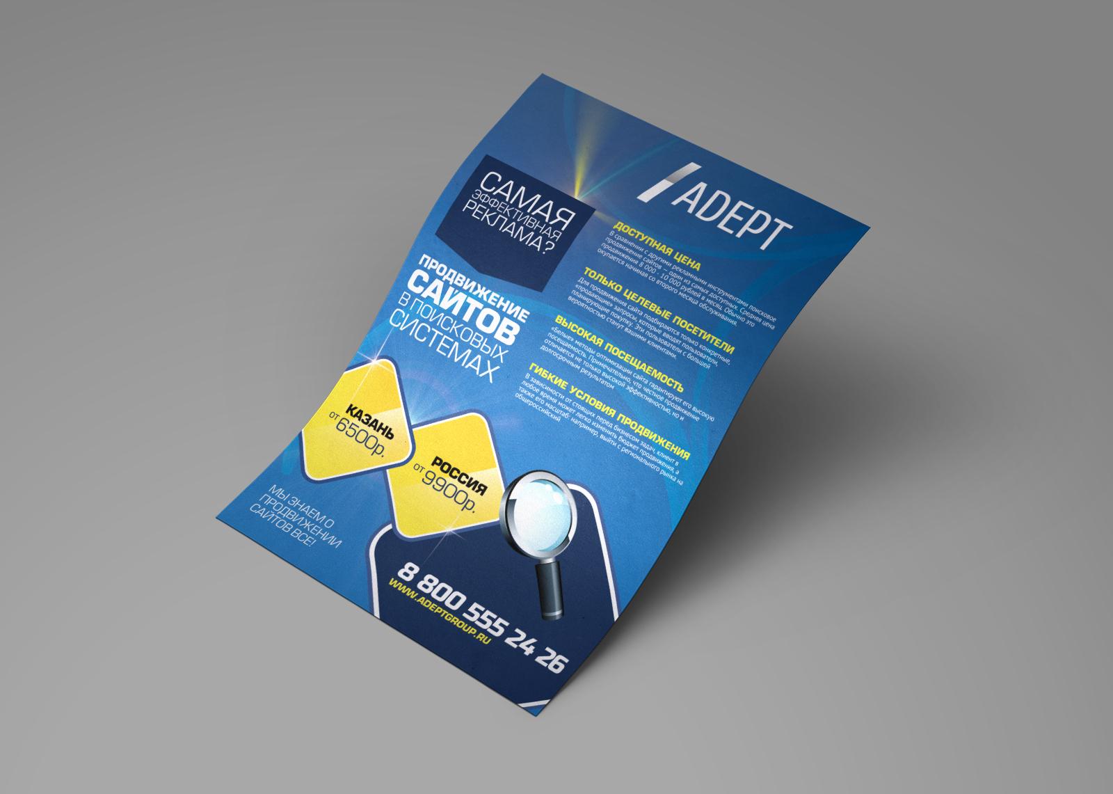Рекламная листовка SEO компании