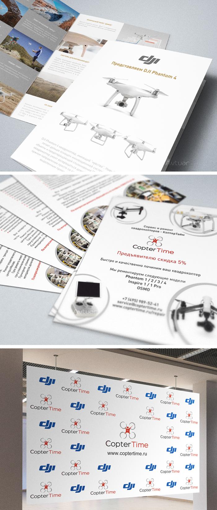 Рекламная полиграфия Copter Time
