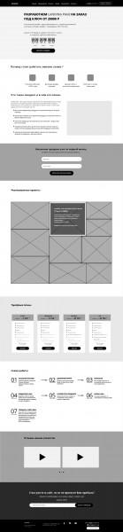 Прототип для веб студии