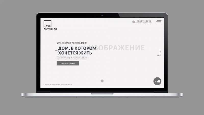 Прототип lending page ЖК
