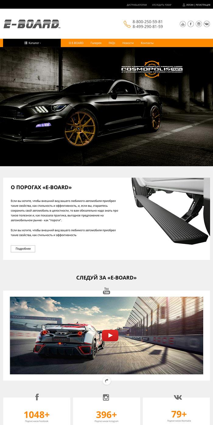 Продажа автомобильных порогов eboard