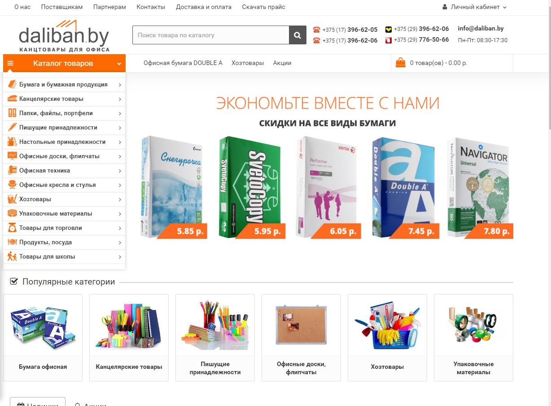 Практика Ульяновск Канцтовары Интернет Магазин