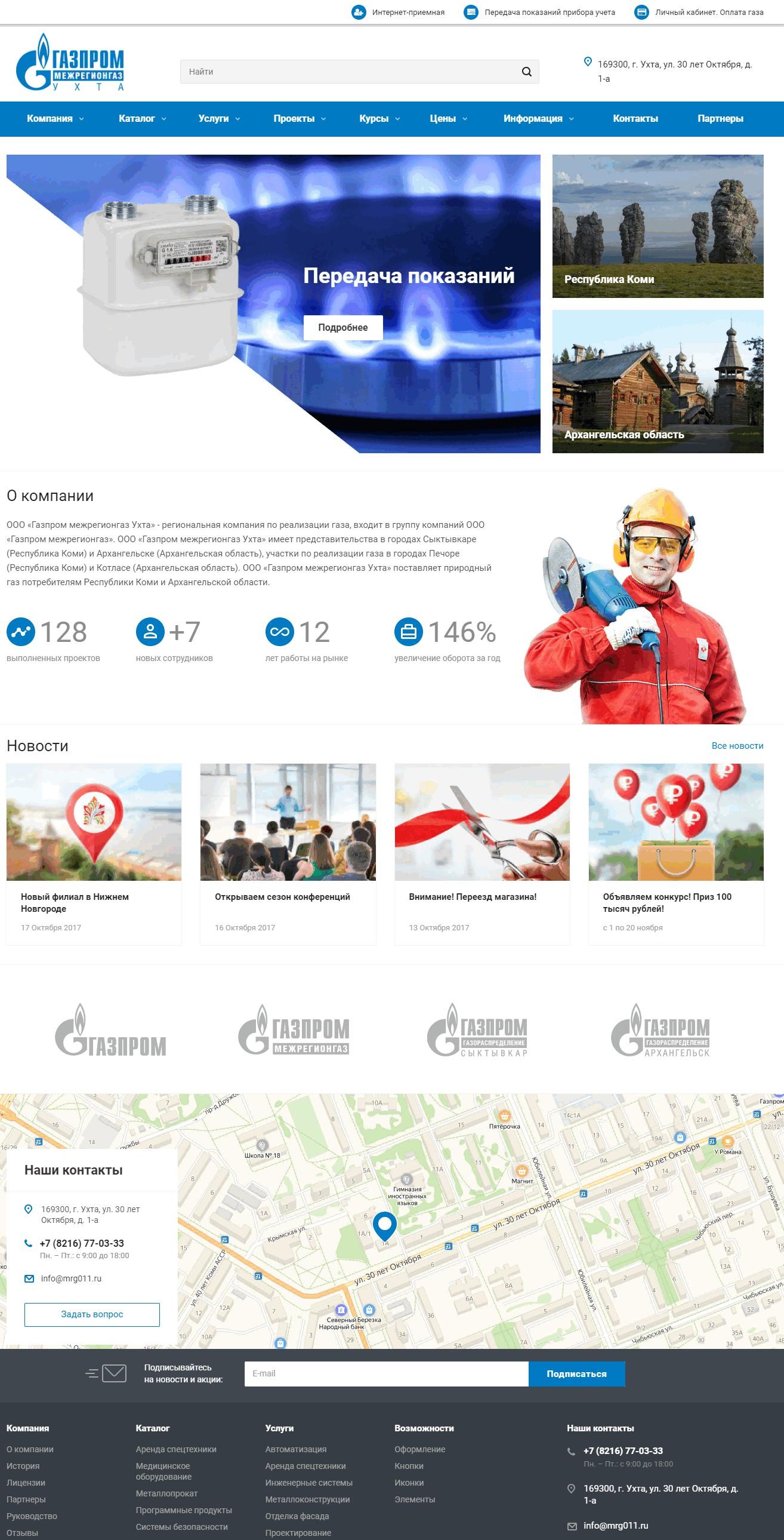 Газпром межрегионгаз Ухта