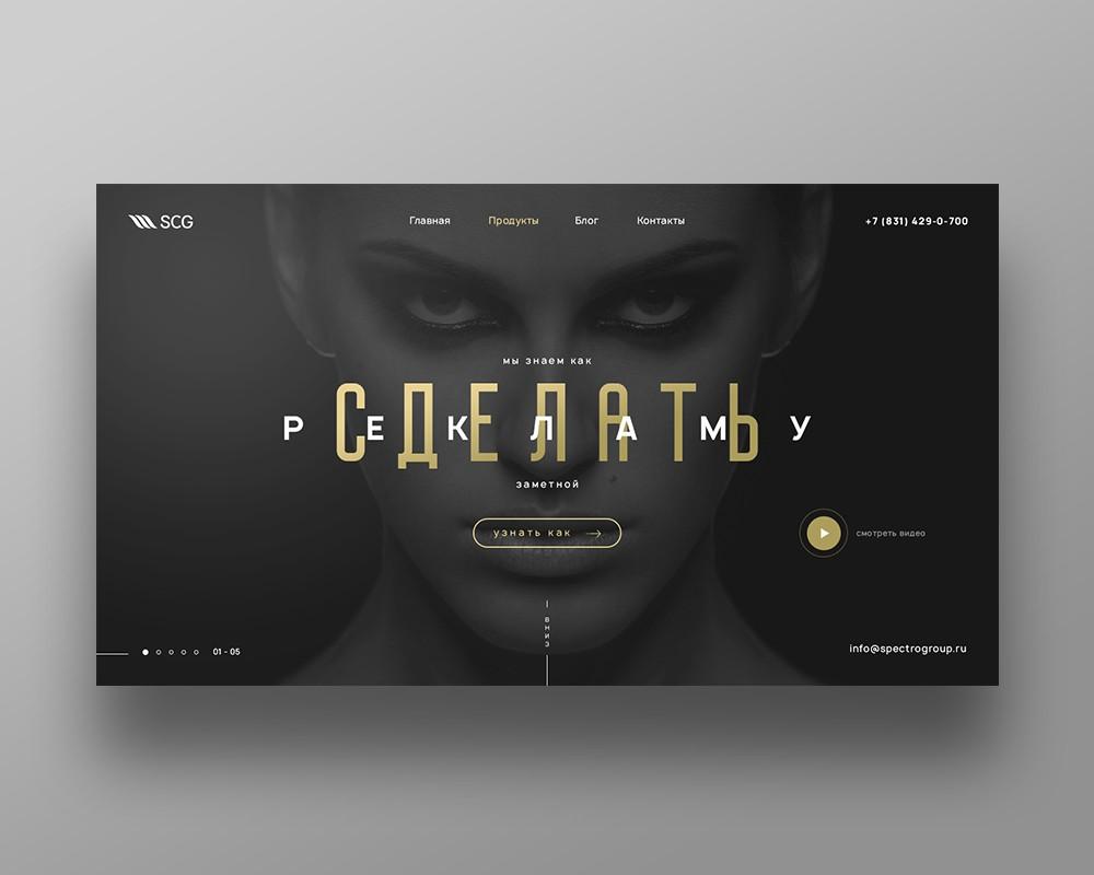 Сайт компании SCG. Рекламные поверхности. Нижний Новгород