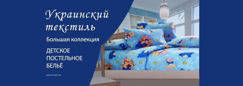 Детское постельное белье 2