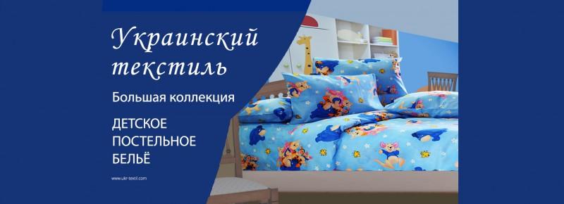Детское постельное белье 1