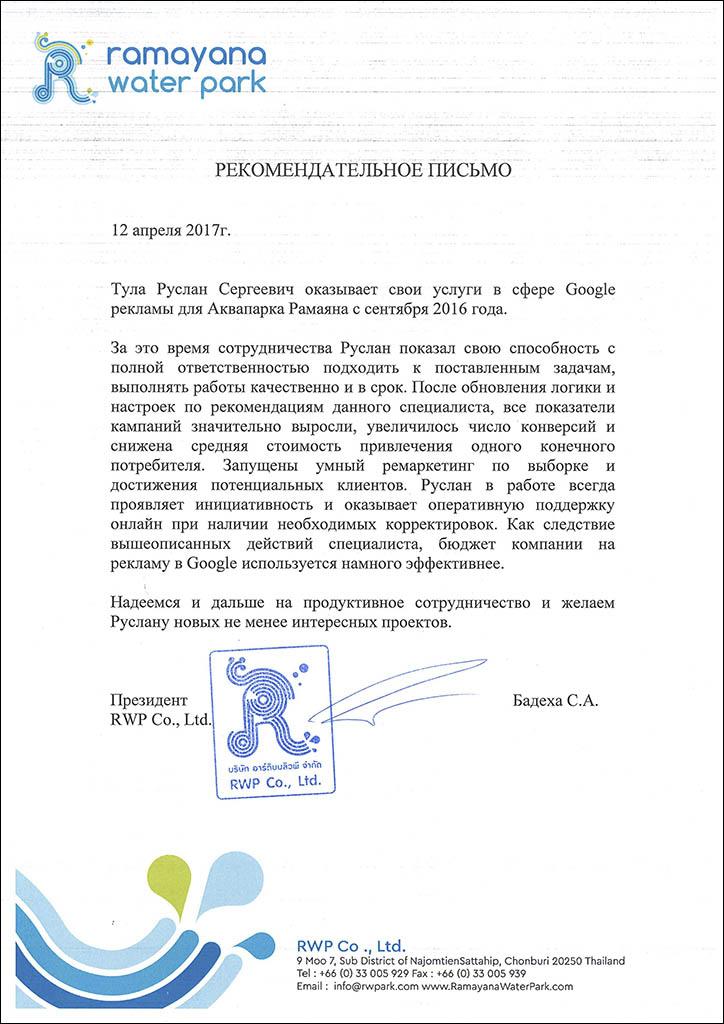Отзыв от Ramayanawaterpark.ru