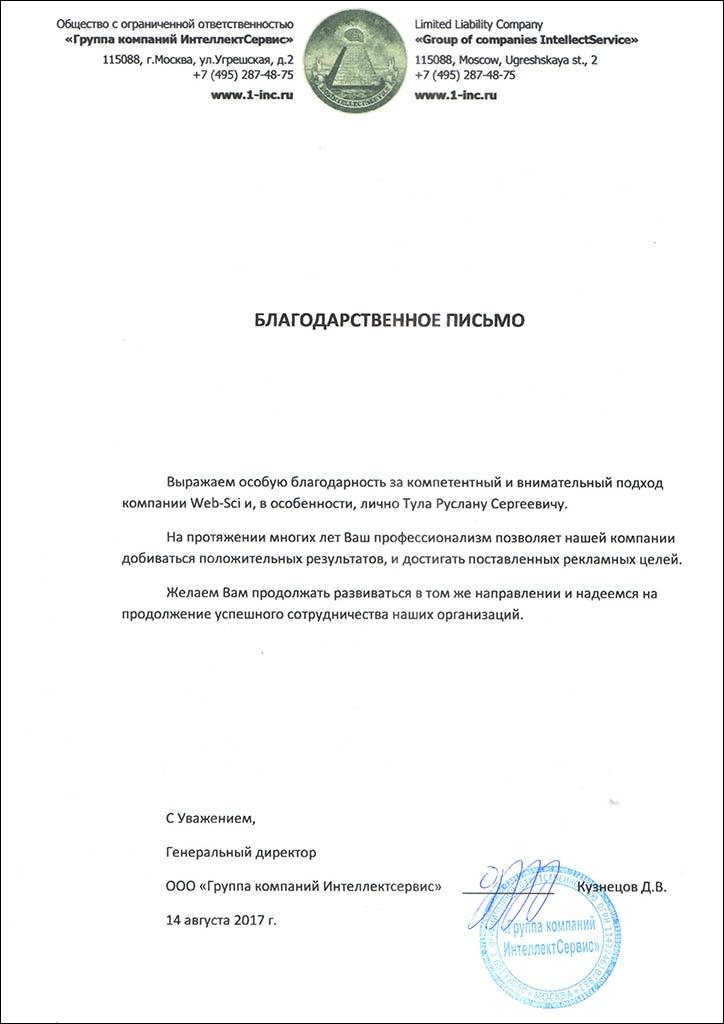 Отзыв от 1-inc.ru