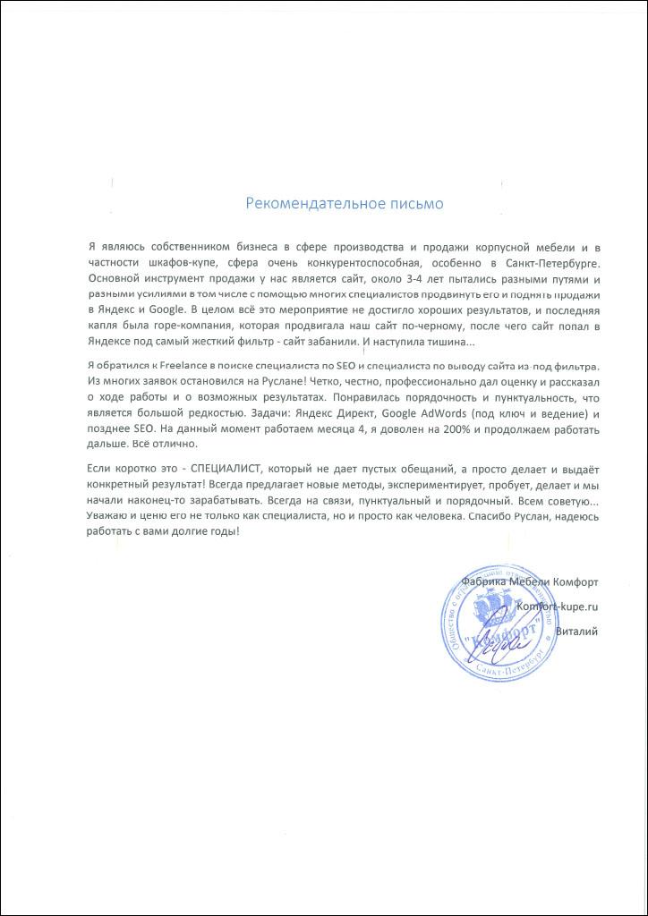 Отзыв от kupe-komfort.ru